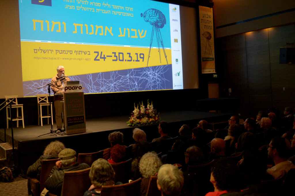 A lecture organized by Hebrew University in Jerusalem.