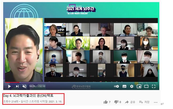 Virtual presentation organized by the Korean Brain Society in Seoul.